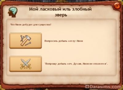 Выбор в квесте: метлу или меч