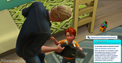 Чистка малыша в Симс 4 Ни пылинки