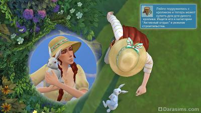 Дружба с кроликом в Симс 4 Загородная жизнь