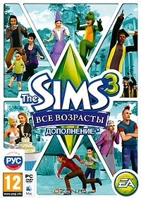 The Sims 3: Все возрасты