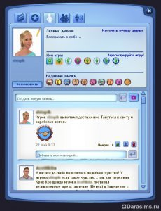 СимcПорт и другие социальные возможности в «The Sims 3 Showtime»
