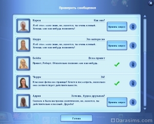 ���������� ������ � �������� ������ � �The Sims 3 ������� ����