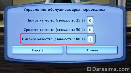 http://darasims.com/uploads/posts/2013-11/1384971363_4d.png