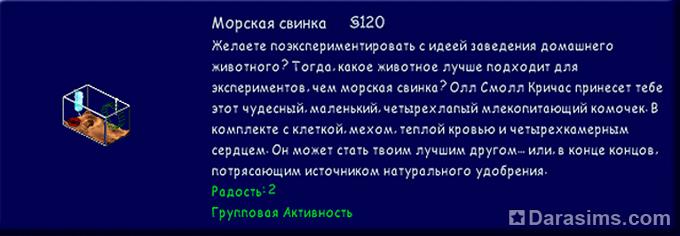 the sims как познакомить симов