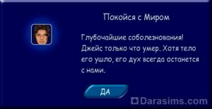 Болезни и лечение симов в The sims 1386837271_005