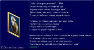Болезни и лечение симов в The sims 1386837527_006