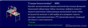 Болезни и лечение симов в The sims 1386837763_007
