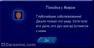 Болезни и лечение симов в The sims 1386838080_009