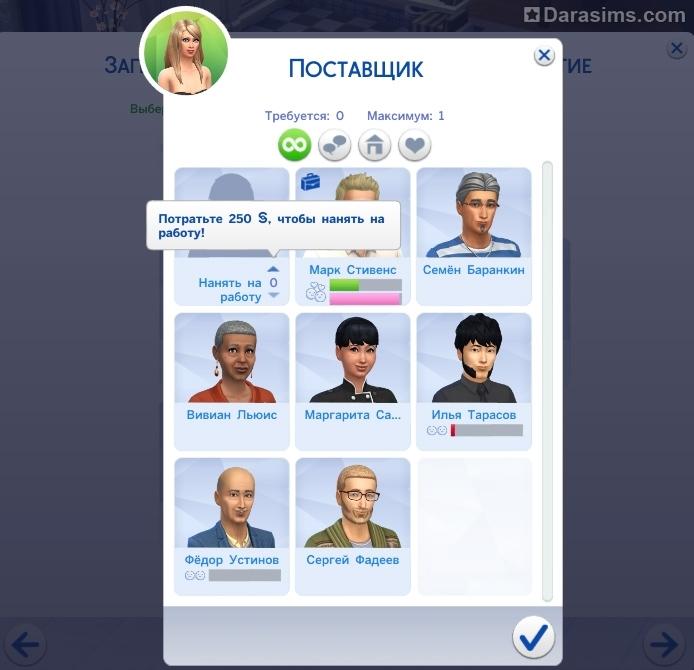 Вечеринки в «Симс 4» » m Вселенная игры the Sims! 38