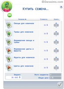 Садоводство в The Sims 4