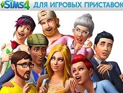 The Sims 4: официальный трейлер для Xbox One и PS4